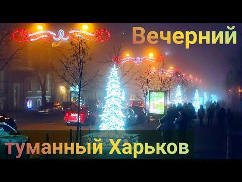 Туманный новогодний ХАРЬКОВ ▶ул Сумская и площадь Свободы. Стрим