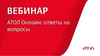 видео Обновление функционала Атол 91Ф и 92Ф