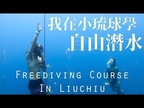 我在小琉球學自由潛水|Free-diving Course In Liuchiu|【Wei Zeng】
