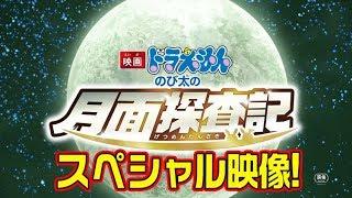 [映画ドラえもん のび太の月面探査記]スペシャル映像