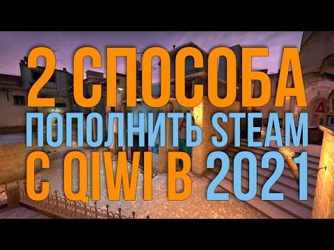 2 СПОСОБА ПОПОЛНИТЬ СТИМ С КИВИ В 2021 (КАК ПОПОЛНИТЬ STEAM ЧЕРЕЗ QIWI)