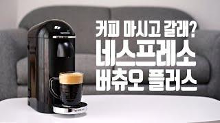 네스프레소 버츄오 플러스 커피머신으로 홈카페 완성!(사…