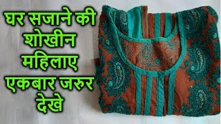 HOW TO REUSE OLD WASTE KURTIS | BEST OUT OF WASTE KURTIS | HOW TO MAKE PILLOW COVER