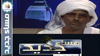 الشاعر عبد الله أحمد ود إدريس  مساء جديد قناة النيل الازرق