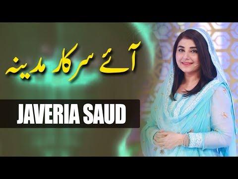 Javeria Saud | Aye Sarkar Madina | Ramazan 2018 | Express Ent