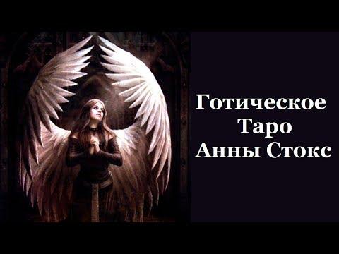 Готическое Таро Анны Стокс | Anne Stokes Gothic Tarot - обзор