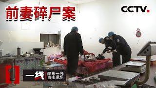 《一线》 20200117 围捕| CCTV社会与法