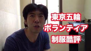「東京五輪ボランティアの制服が賛否両論」 ねづっち 観光ボランティアの制服 検索動画 19