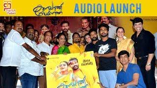 Kalavani Mappillai Audio Launch | Attakathi Dinesh | Adhiti Menon | Devayani | Thamizh Padam