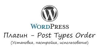 видео Post Types Order