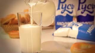 РУСЬ реклама (Молоко)