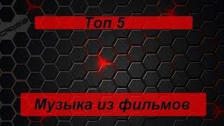 Топ 5 /// Музыка из Фильмов... Music