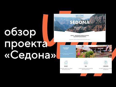 Обзор проекта «Седона», «HTML и CSS, уровень 1» — HTML Academy