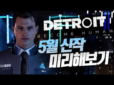 디트로이트 비컴 휴먼 데모가 나와서 바로 해봤습니다 - Detroit become human