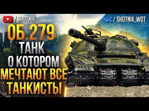 Об.279 (Р) - О НЕМ МЕЧТАЮТ ВСЕ ТАНКИСТЫ!