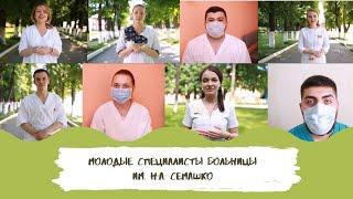 Молодые специалисты больницы им. Н.А. Семашко