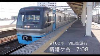 【北総】新鎌ケ谷駅の朝の様子(上り) その1(6:55〜7:25)