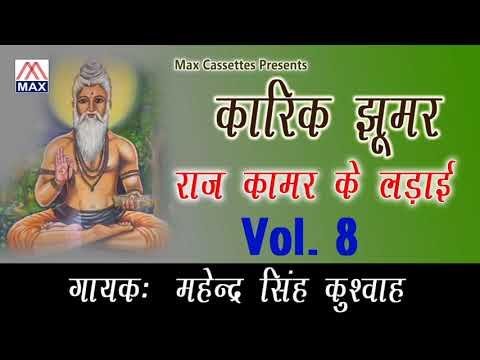 Karik Jhoomar Raj Kamar ki ladai vol-8 Bhojpuri Nutanki Program Sung By Mahendar Singh Kushwah,