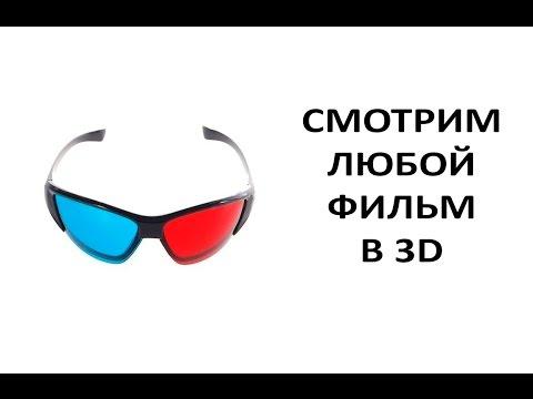 Как смотреть любой фильм в 3D