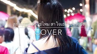 สะใจเธอแล้วใช่ไหม สาใจเธอพอหรือยัง – LEGENBOY || Cover by Aomam