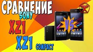 Sony Xperia XZ1 и XZ1 Compact (сравнение) / Арстайл /