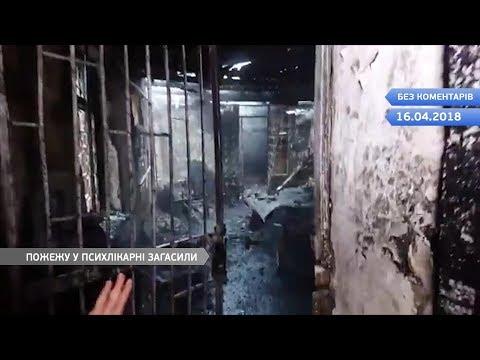 Без комментариев: В Одессе горела психиатрическая больница
