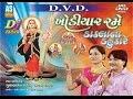 Khodiyar Maa Na Dakla | Khodiyar Rame Maa Mandvama Rame video