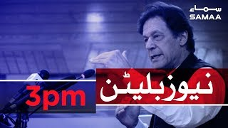 Samaa Bulletin - 3PM - 25 August 2019