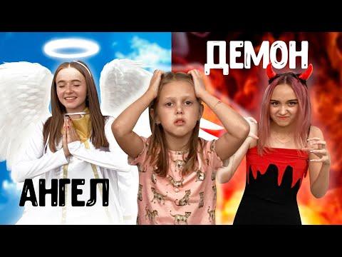 АНГЕЛ vs ДЕМОН! Девочки решили помочь Амельке с Выбором! Кто же победит?
