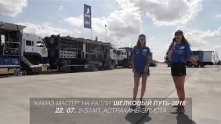 """""""КАМАЗ-мастер"""" на ралли """"Шелковый путь-2018"""". 2-й этап. 22 июля."""
