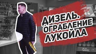 Обмани меня (дизель): Газпромнефть, Лукойл, Neste