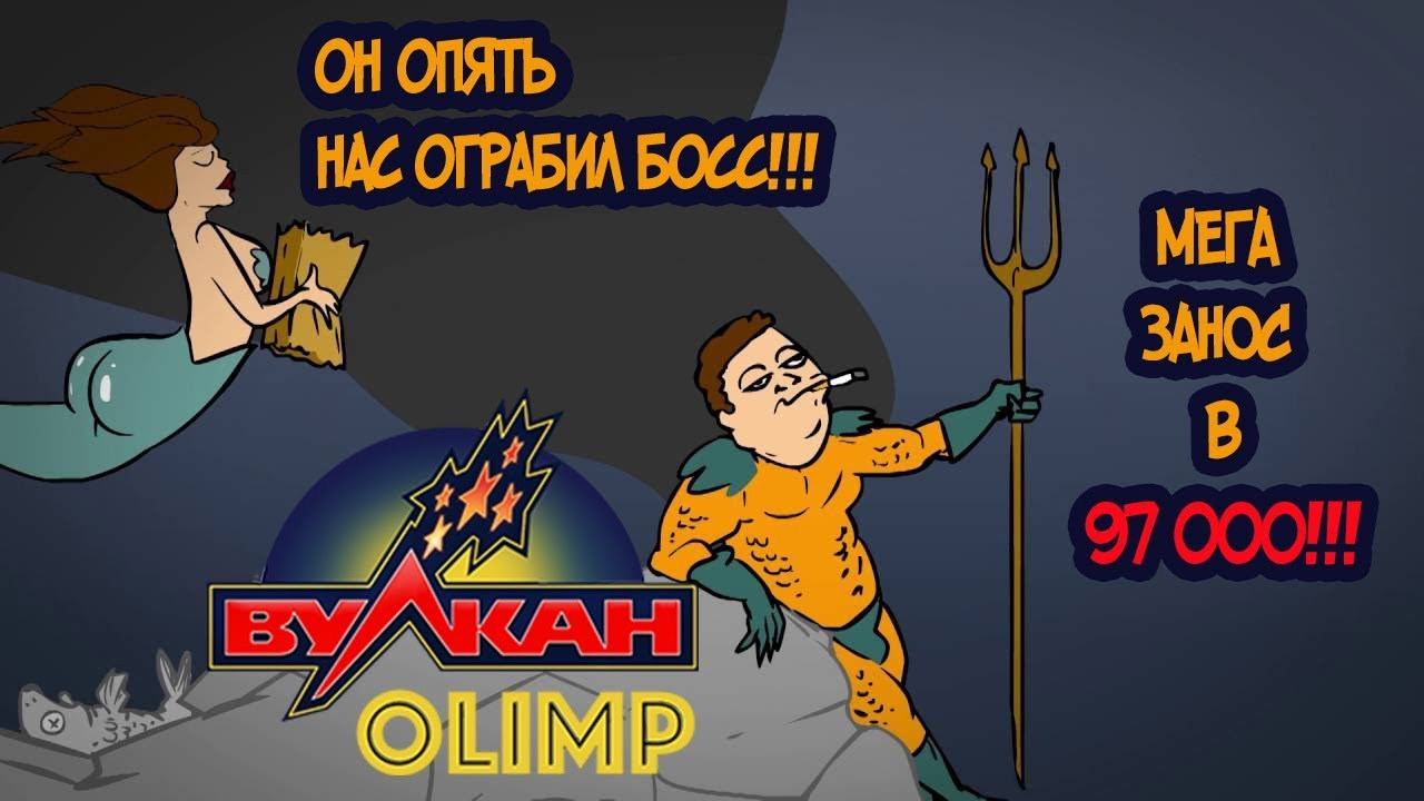 Супер Занос на 97 000 Рублей в Казино Вулкан Олимп!!!! | казино вулкан олимп бонус
