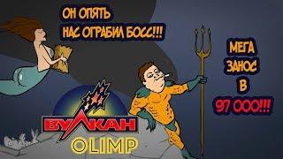 СУПЕР ЗАНОС НА 97 000 РУБЛЕЙ В КАЗИНО ВУЛКАН ОЛИМП!!!! LORD OF THE OCEAN