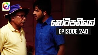 Kotipathiyo Episode 240  || කෝටිපතියෝ  | සතියේ දිනවල රාත්රී  8.30 ට . . . Thumbnail