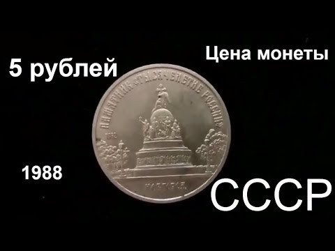 Сколько стоит монета 5 рублей Памятник Тысячелетие России