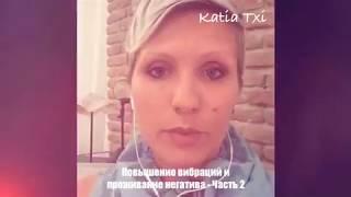 Повышение вибраций и проживание негатива - Часть 2, Katia Txi