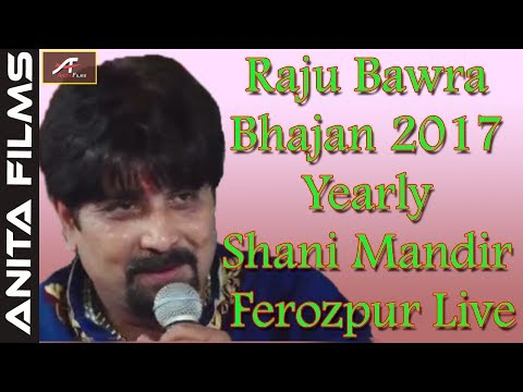 Khatu Shyam Bhajan 2017 | Raju Bawra - Yearly Shani Mandir Ferozpur Live | New Hindi Devotional Song