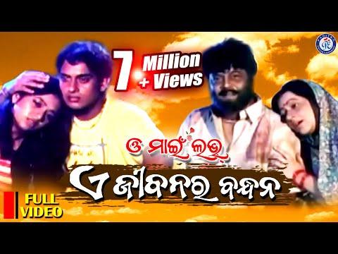 E Jibanara Bandhana | ଏ ଜୀବନର ବନ୍ଧନ | O My Love | Pammi | Pankaj Jal | Archita | Rajdeep