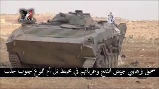 Сирийская армия зачищает Тель-Ум-Карр, август 2016 г.