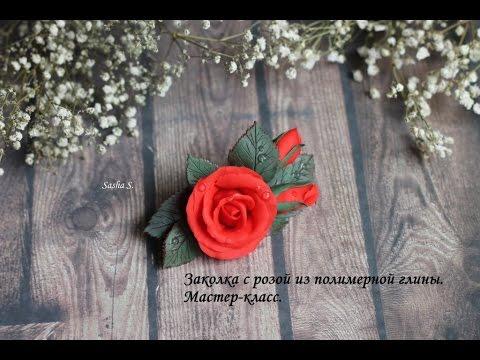 Заколка с розой из полимерной глины. Мастер-класс