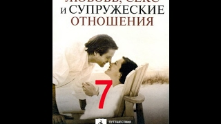 Любовь, секс и супружеские отношения; ч. 7/10