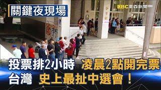 投票一排二小時、凌晨二點開完票 台灣史上最扯中選會!Part1《關鍵夜現場》