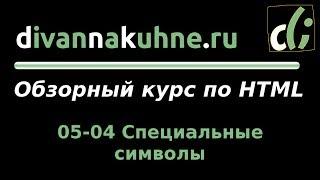 05-04 Специальные символы (Обзорный курс по HTML)