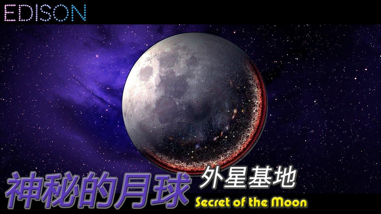科學家認為月球是改造過的UFO!月亮究竟從何而來。它是上古文明中從未出現的星球「神秘月球」-Edison - YouTube