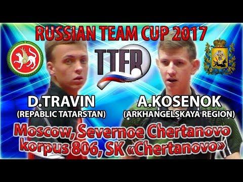 RUSSIAN CUP-2017 TRAVIN - KOSENOK #tabletennis #настольныйтеннис