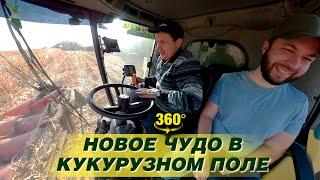 Беспилотный комбайн - первые в мире кадры работы в формате 360