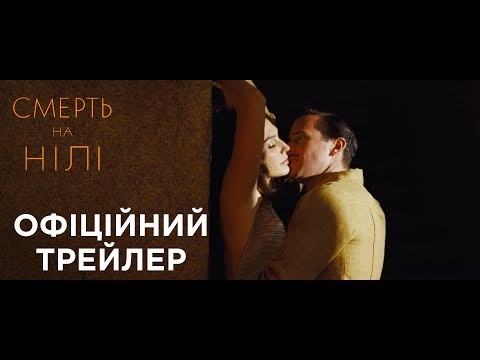 Повернення Еркюля Пуаро (та його вусів) у першому трейлері «Смерті на Нілі»