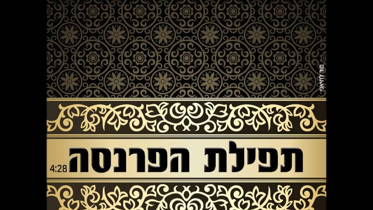 אבי בן ישראל - תפילת הפרנסה   גלגלי הזמן ב'