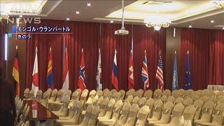 日朝関係者接触なるか モンゴルで国際会議(19/06/05)