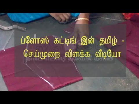 Blouse Cutting And Stitching In Tamil By Using Old Blouse   Blouse Cutting Method In Tamil